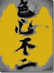 Shikishin Funi