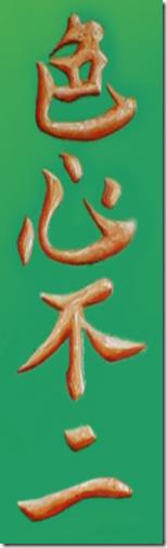 Shikishin-Funi
